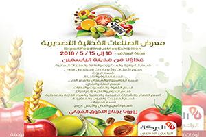 بنك البركة سورية الراعي الذهبي لمعرض الصناعات الغذائية التصديرية ( سيريافود)