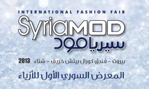 رابطة المصدرين السوريين للألبسة والنسيج تطلق معرضها الأول