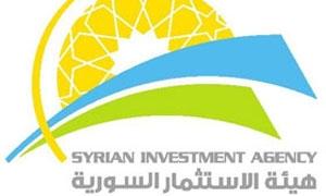 هيئة الاستثمار: 39 مشروعاً استثمارياً مشملاً بأكثر من مليار ليرة سورية