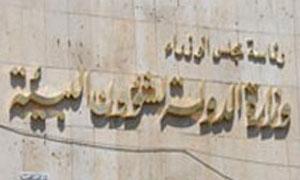 تعاون بيئي بين وزارة البيئة واتحاد شبيبة الثورة
