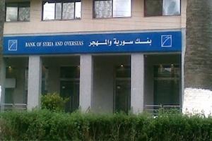 إستقالة عضو من مجلس إدارة بنك سورية والمهجر