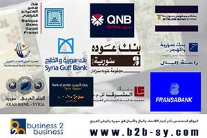 822 مليون ليرة صافي أرباح المصارف الخاصة التقليدية في سورية خلال الربع الأول 2018