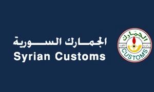 الجمارك العامة: تدفق البضائع إلى سورية لا يوازي حجم خط التسهيل الائتماني الايراني