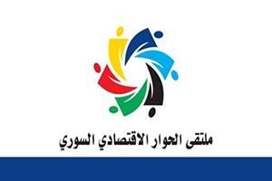 ملتقى الحوار الاقتصادي السوري ينطلق يوم الأثنين القادم بالتزامن مع معرض دمشق الدولي