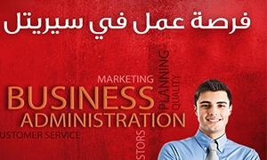 شركة سيريتل تعلن عن 20 فرصة عمل في 4 محافظات سورية .. تعرف عليها؟
