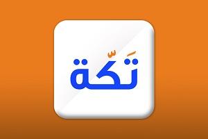 تطبيق تكة ... أول موقع سوري متكامل للبيع والشراء على موبايلك دون أي وسيط او عمولة