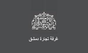 تجار دمشق يطالبون بتوفير السلع والتشاركية بالقرارات الحكومية