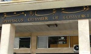 غرفة تجارة دمشق تطالب أعضاءها تسديد اشتراكاتهم عن 2014