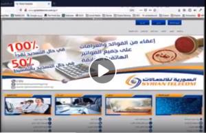 بالفيديو: إليكم طريقة معرفة حجم الإستهلاك الشهري و شحن باقة الإنترنت في سورية