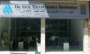 قطاع التمويل الصغير يبحث عن مصادر تمويل بسبب  خسارته خلال النصف الثاني من العام الحالي