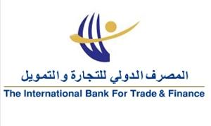 المصرف الدولي للتجارة والتمويل يضم أسهم زيادة رأس مال  لحسابات مساهميه