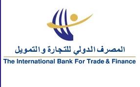 المصرف الدولي للتجارة والتمويل يزيد  عدد أسهمه