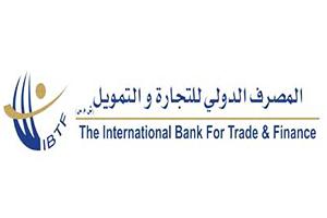 المصرف الدولي للتجارة والتمويل يعلن عن تعيين نائب لرئيس مجلس الإدارة
