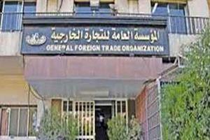 مؤسسة التجارة الخارجية بصدد تفعيل مؤسسة ضمان مخاطر القروض