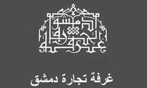 قانون الشركات اليوم في ندوة تجارة دمشق