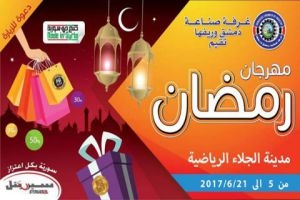 مهرجان التسوق الشهري مستمر في دمشق لغاية 26 الشهر الحالي
