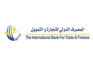 تعيين عضوين جديدين في مجلس إدارة المصرف الدولي للتجارة والتمويل