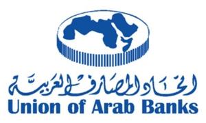 اتحاد المصارف العربية ينقل تقويمات أميركية إيجابية للقطاع المصرفي العربي