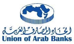 اتحاد المصارف العربية يدرس مشروع