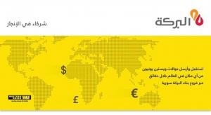 بنك البركة سورية يعيد إطلاق خدمة الحوالات المالية الفورية