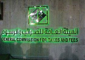 هيئة الضرائب السورية تعلن تسهيل منح براءة ذمة جزئية للمستوردين