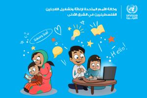 أونروا تطلق منصة رقمية مجانية لـ 540 ألف طالب فلسطيني في سوريا وثلاث دول عربية أخرى