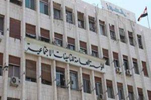 تأمينات ريف دمشق تنذر 426 مستثمراً.. التسديد أو الحجز على الأموال!