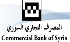 المصرف التجاري يدرس إعادة توزيع صرفاته في كوات جديدة