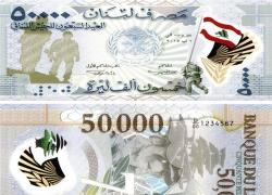 بالصور: لبنان تصدر ورقة نقدية جديدة من فئة الـ50000 ليرة لبنانية