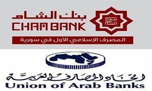 بنك الشام يشارك في فعاليات المؤتمر المصرفي العربي في عمان