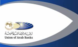 اتحاد المصارف العربية: القطاع المصرفي العربي لم يتأثر يالتطورات المالية العالمية