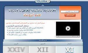 إيطالي يطلق محرك البحث فولونيا Volunia لينافس غوغل ويدعم اللغة العربية