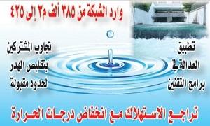 زيادة الوارد المائي في شبكة دمشق إلى 425 ألف م3 يومياً
