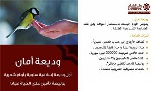 بنك الشام يطلق خدمة جديدة