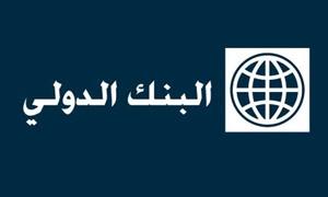 البنك الدولي يخفض من توقعات النمو الاقتصادي العالمي