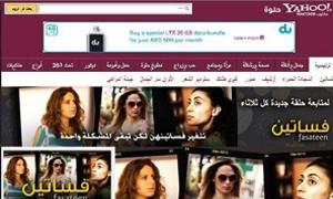ياهو تبدأ عرض حصري لأول مسلسل ويب درامى عربي