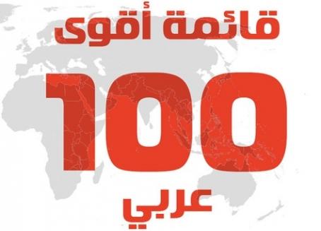 أقوى 100 عربي للعام 2014.. وعشر شخصيات سورية ضمن القائمة أبرزهم رجل الأعمال