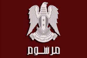 مرسوم بتعيين حاكم جديد لمصرف سورية المركزي